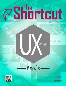 The shortcut Issue 11 Jul 2014